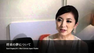 東北大会から、2011 ミス・ユニバース・ジャパン ファイナリストとなっ...