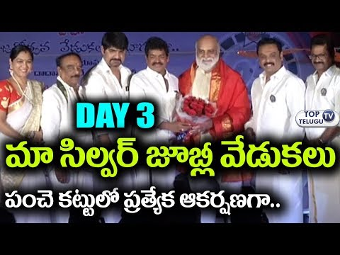 MAA Silver Jubilee Celebrations Day 3 | Movie Artist Association | Top Telugu TV