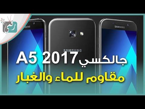معاينة جالكسي اى 5 (2017) Galaxy A5 مع السعر