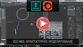 3Ds MAX. Моделирование. Архитектура.