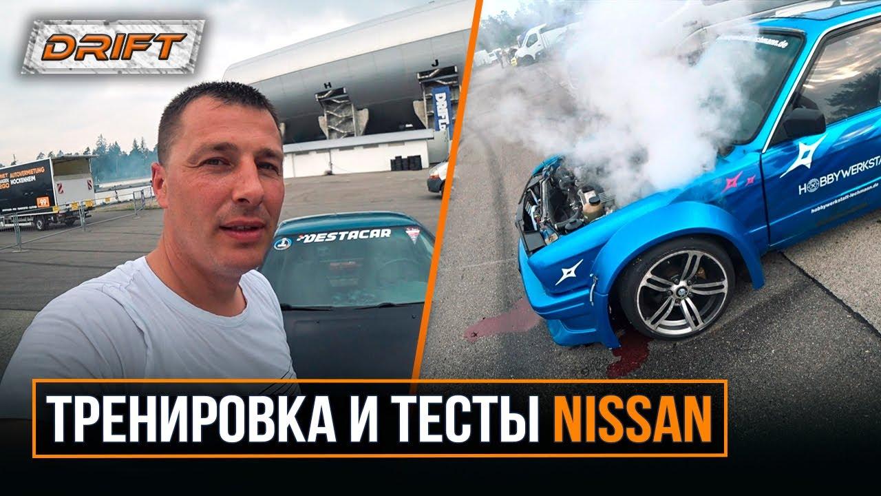Тренировка и тесты Nissan
