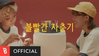 [M/V] 우주를 줄게 (Second Music Video) - 볼빨간사춘기