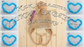Как  связать ушки и завязки для шапки/How to knit ear flaps and ties for a hat