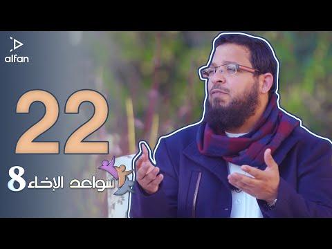 برنامج سواعد الإخاء 8 الحلقة 22