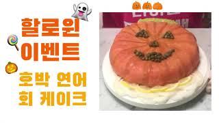 ✨세계 최초✨할로윈 파티1편 호박 연어 회 케이크 만들…