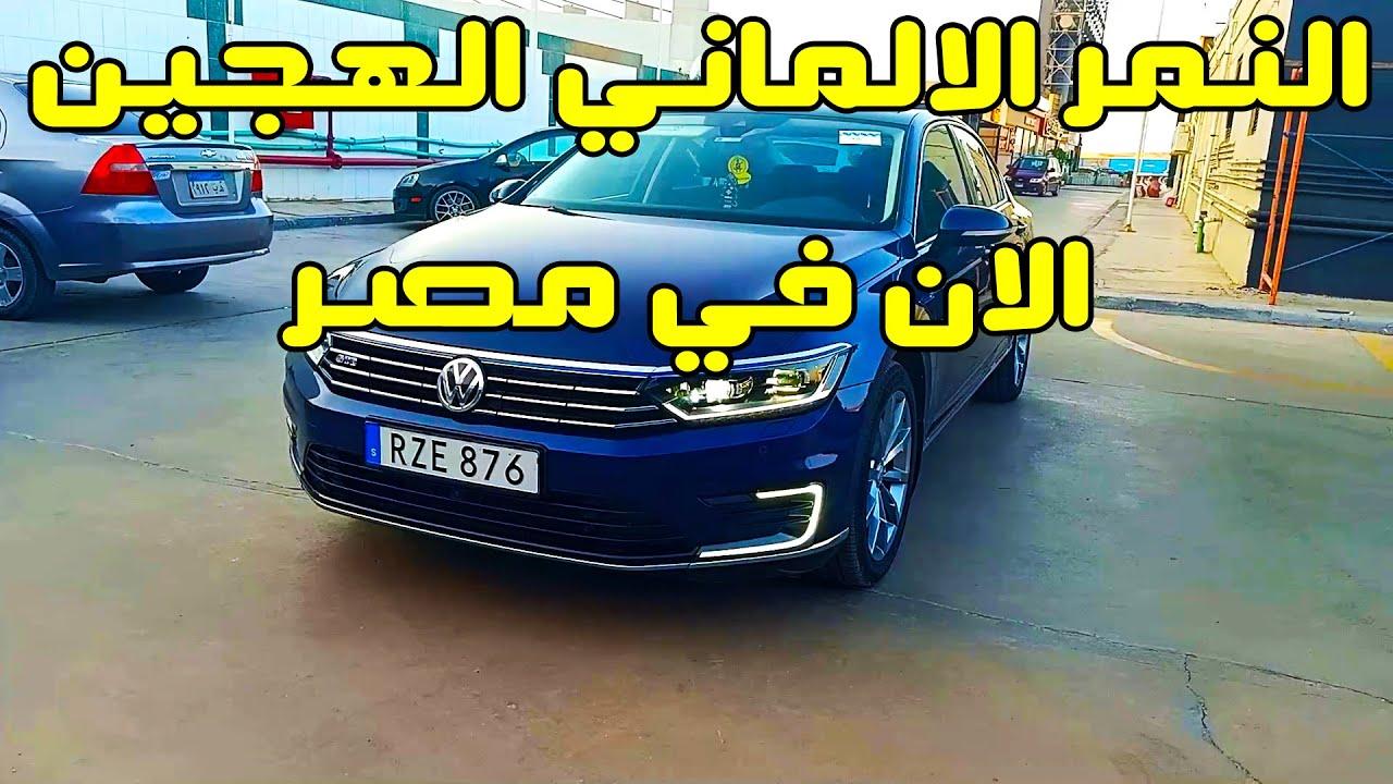 الان النمر الالماني الهجين في مصر بالسعر و طريقة الاستيراد VW Passat GTE