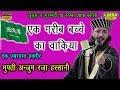 जुलुस-ऐ -मुहम्मदी Mufti Anjum Raza Haqqani एक गरीब बच्चे का वाक़िया 10 November 2019 Banaras India