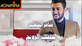 سامر السعيد - حبيب الروح - بالكلمات / Samer Al Saeed - 7abeeb Elroo7 - With Lyrics