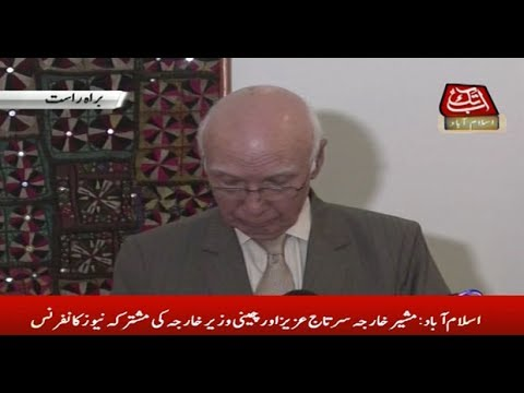 Islamabad: Foreign Adviser Sartaj Aziz and Chinese FM joint News Conference