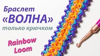 """Браслет """"Волна"""" БЕЗ СТАНКА (только крючок) из Rainbow Loom Bands. Урок 130"""