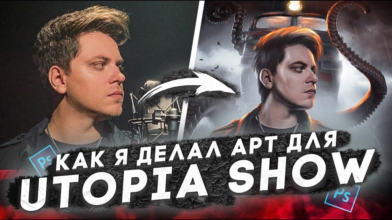 ДЕЛАЮ АРТ С ТОПОЙ с канала UTOPIA SHOW