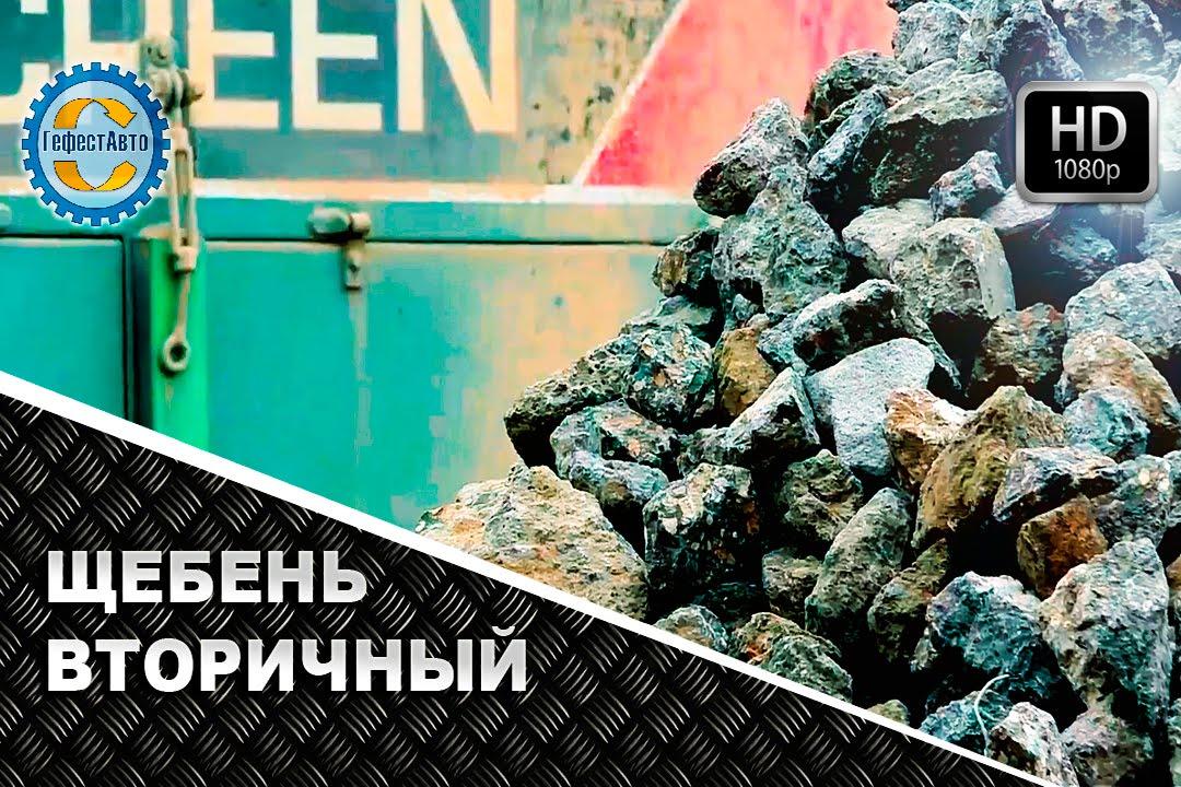 Вторичный щебень. Видео в HD Переработка боя бетона и кирпича во вторичный щебень.
