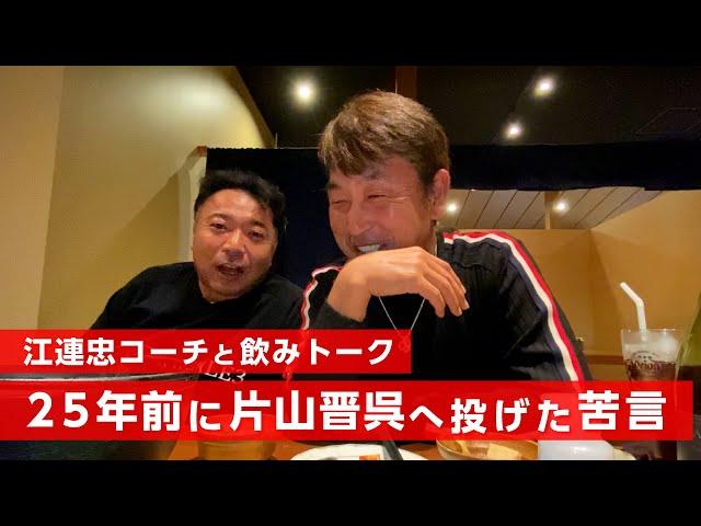 プロデビュー当時の片山晋呉の厳しさを江連忠コーチと語りました