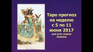 Таро прогноз на неделю с 5 по 11 июня 2017 для всех знаков Зодиака
