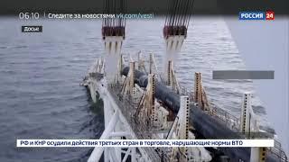 Смотреть видео Сенат США подготовил законопроект против Северного потока   2   Россия 24 онлайн