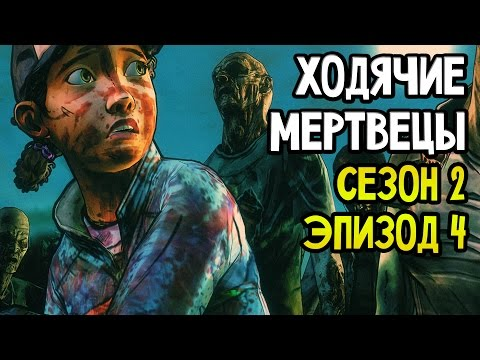 The Walking Dead: Season Two Ep. 2 - Серия 1
