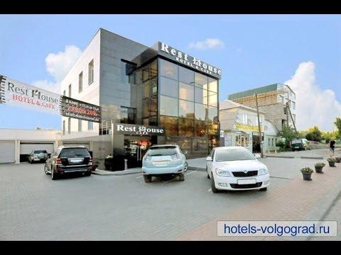 Отель Rest House - Волгоград