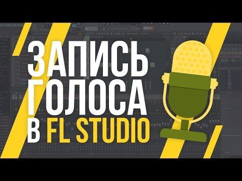 Как записать вокал в fl studio 12