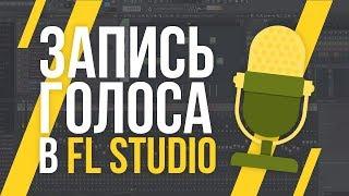 ЗАПИСЬ ГОЛОСА В FL STUDIO