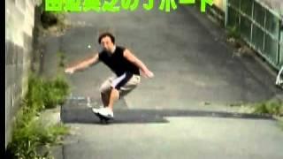 Part3田辺ノリユキ 初めてのJボード スノーボードのオフトレに最高!