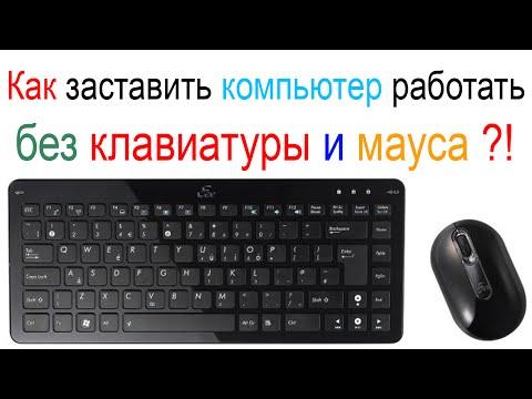 Как заставить компьютер работать без клавиатуры и мауса ?!