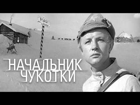 Начальник Чукотки, Советский фильм