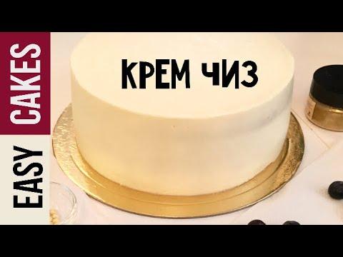 Рецепт крема чиз для торта в домашних условиях