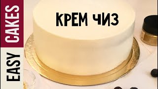Идеальный Крем чиз/ Сырный крем. Рецепт классического и лимонного крема чиз для тортов и капкейков