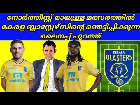 🔥KERALA BLASTERS NEW LINEUP AGAINST NORTHEAST UNITED FC KERALA BLASTERS LATEST UPDATES ISL NEWS 2020