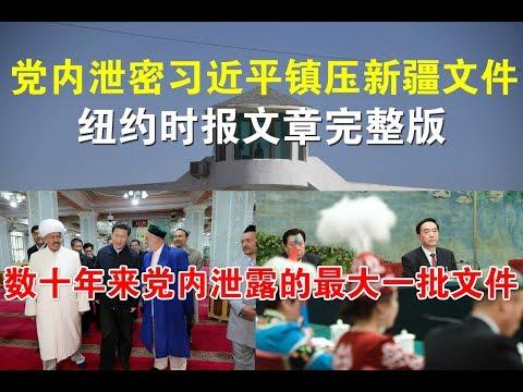 音频:党内泄密习近平镇压新疆文件、纽约时报文章完整版(11/17)