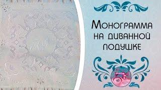 Машинная вышивка ✿ Вышиваем монограмму ✿ Вышивка гладью