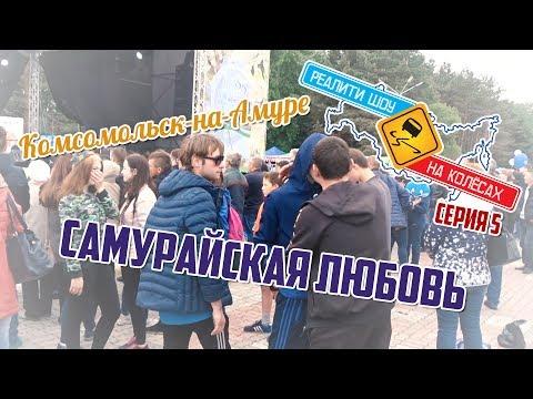 секс знакомство парами комсомольск-на-амуре