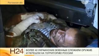 Более 40 украинских военных сложили оружие и перешли на территорию России(, 2014-07-28T11:15:36.000Z)