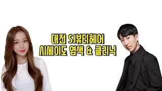 시세이도 염색&클리닉, 머리잘하는 미용실 대전 SJ뷰티…