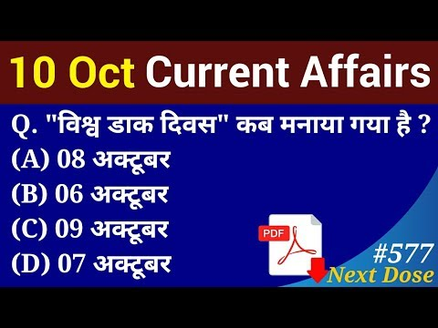 TODAY DATE 10/10/19 CURRENT AFFAIRS VIDEO AND PDF FILE DOWNLORD