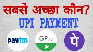 Paytm vs Google Pay vs PhonePe Which One Is Better For You (Best UPI Payment App)
