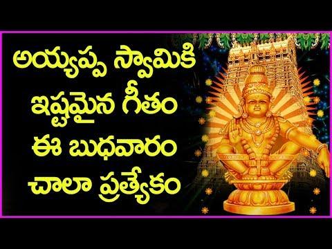 అయ్యప్ప-స్వామికి-ఇష్టమైన-గీతం-ఈ-బుధవారం-చాలా-ప్రత్యేకం---harivarasanam-song
