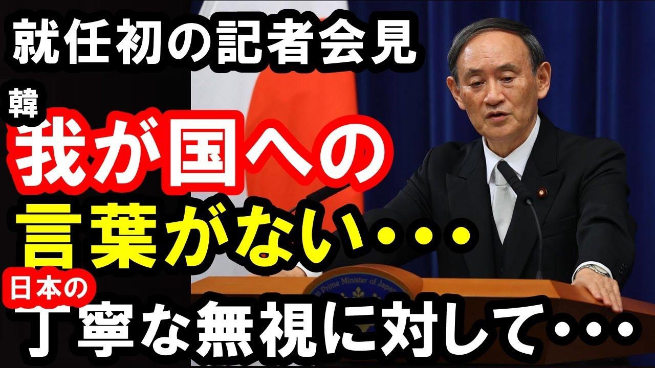 菅新総理の初めての記者会見で期待していた言葉がなく無念の韓…それを知った国民は