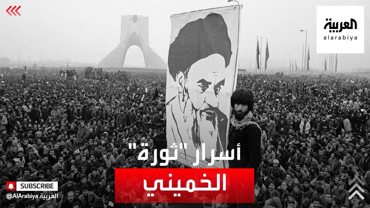 رهينة سابق في إيران يكشف أسراراً عن ثورة الخميني عمرها 40 عاماً  - نشر قبل 5 ساعة