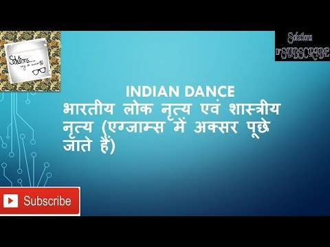 Indian folk and Classical dance in hindi | Indian folk dance | Gk tricks -States wise dance of India