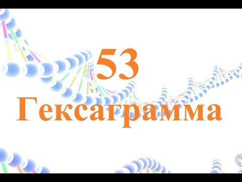 53 Гексаграмма