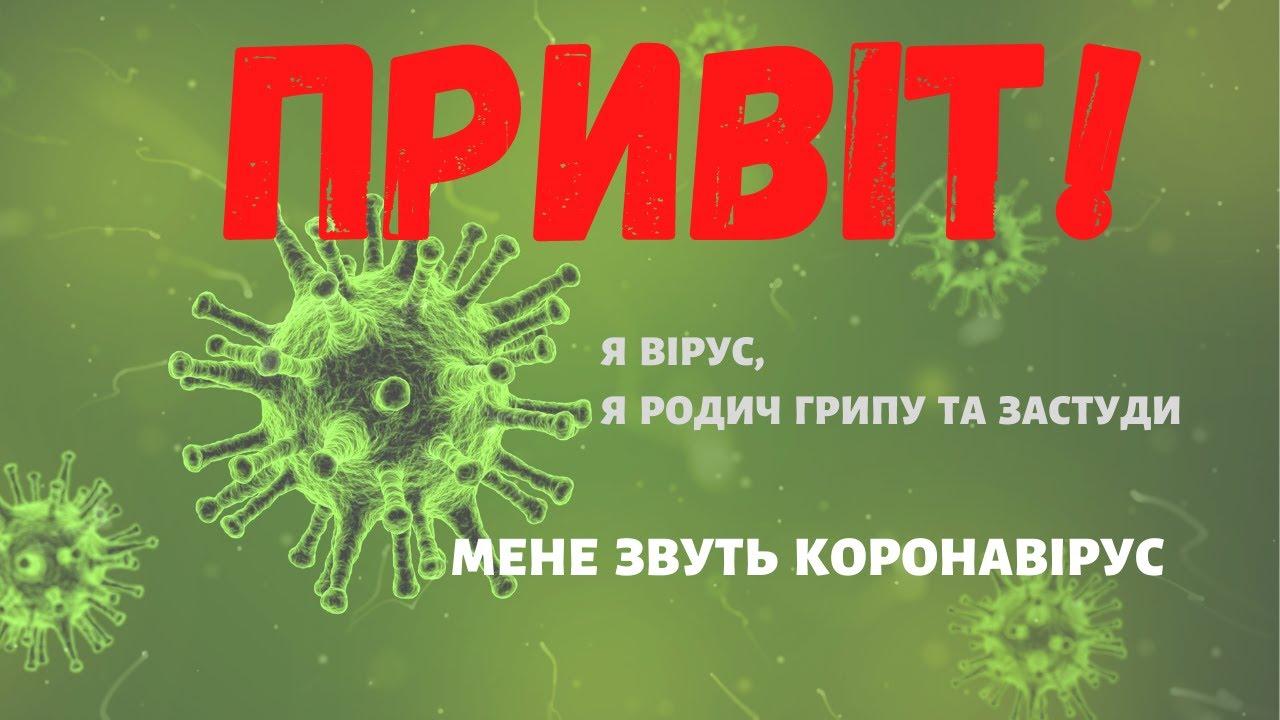 Про коронавірус дітям. Все, що Ви хотіли розповісти, але не знали як. -  YouTube
