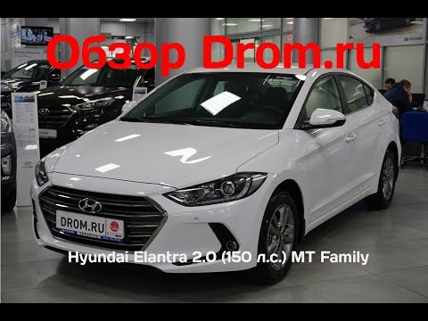Hyundai Elantra 2018 2.0 150 л.с. MT Family видеообзор