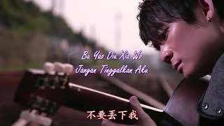 Song Mandarin-Bu Yao Xia Wo