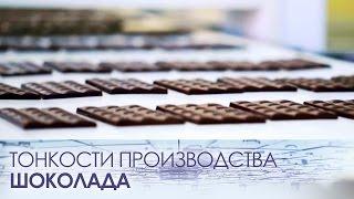 Тонкости производства шоколада