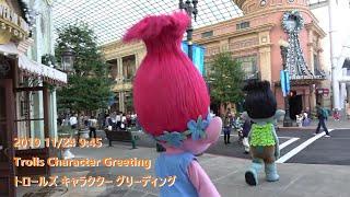 USJ Trolls Character Greeting 11/24 9:45