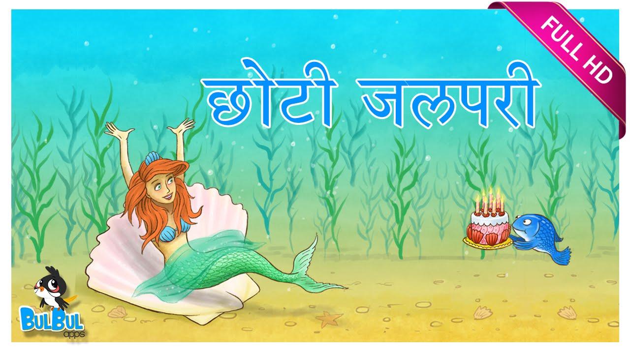 princes story in hindi