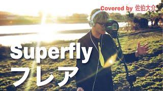【フル歌詞】フレア / Superfly NHK連続テレビ小説「スカーレット」主題歌 Covered by 佐伯大介
