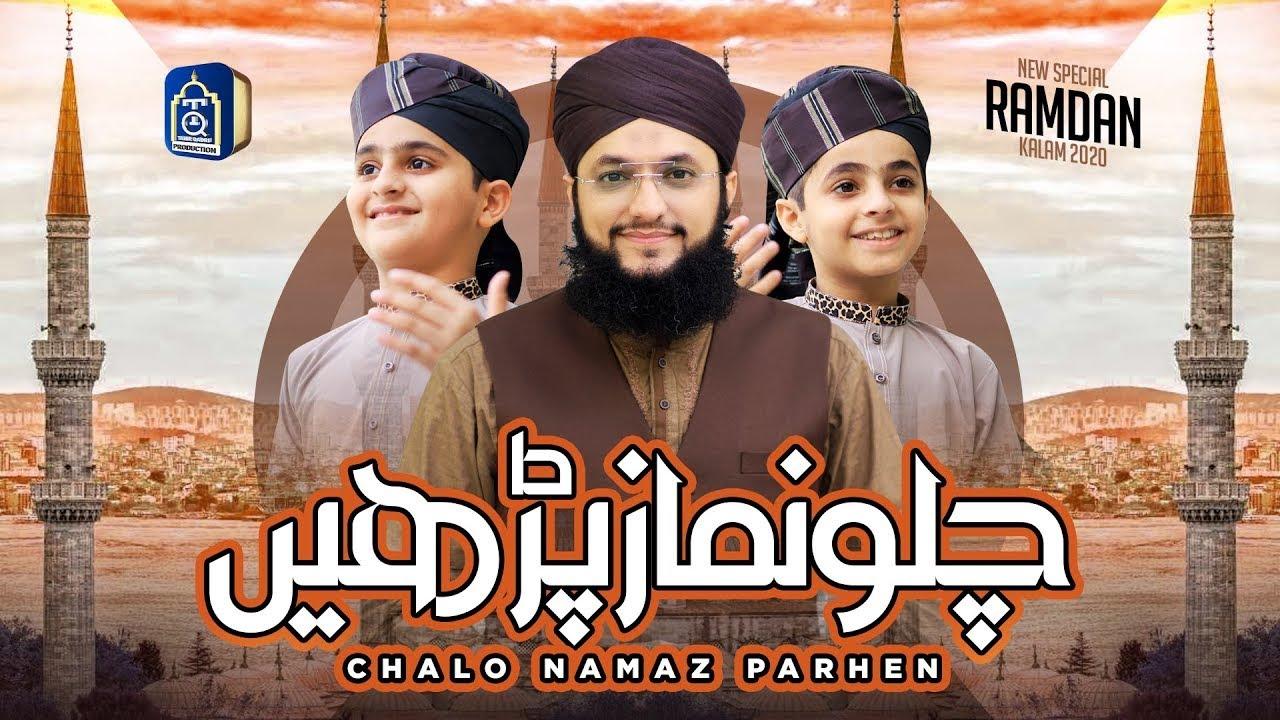 Chalo Namaz Parhen   Son's Of Hafiz Tahir Qadri   Ramzan 2020 Kalam