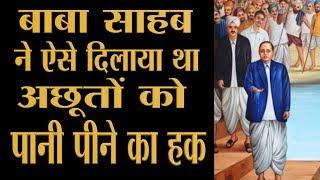 Mahad Satyagraha: बाबा साहब ने ऐसे दिलाया था अछूतों को पानी पीने का हक | Chavdar Tank agitation